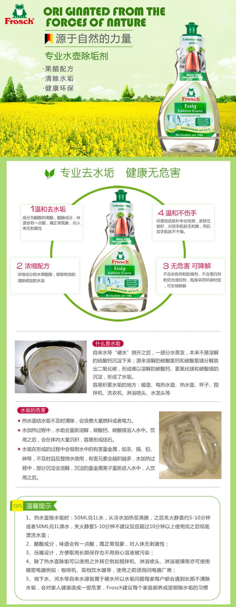 水壶水垢清洁剂_01.jpg